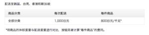 2020年日本亞馬遜,韓國、台灣、香港、新加坡配送費