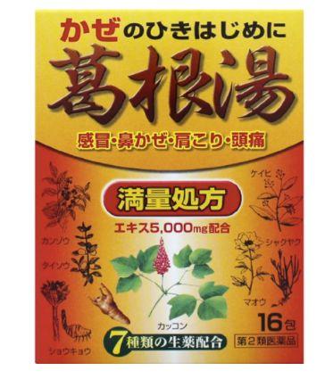 日本藥妝必買_葛根湯