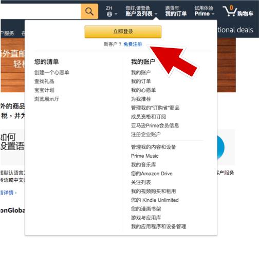 日本亞馬遜設定:免費註冊