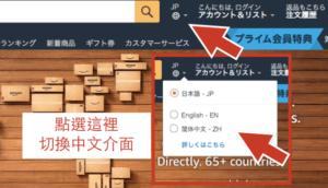 日本亞馬遜設定:切換中文介面