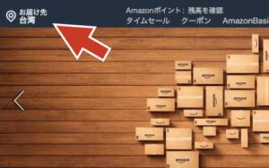 日本亞馬遜 Amazon jp 直送台灣,可以在首頁選擇配送地點