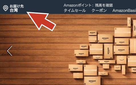 日本亞馬遜直接配送台灣,可以在首頁選擇配送地點