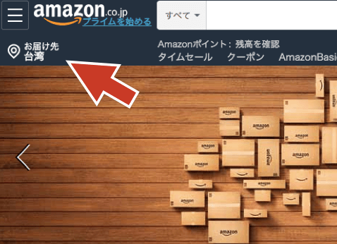 日本亞馬遜設定:選擇配送地點