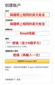 日本亞馬遜 Amazon jp 台灣使用者-帳號申請填寫