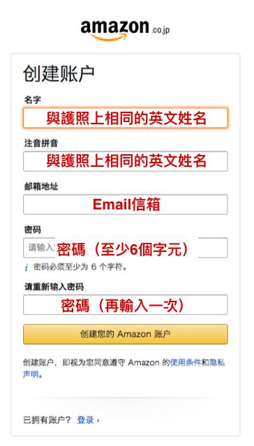 日本亞馬遜設定:帳號資料輸入