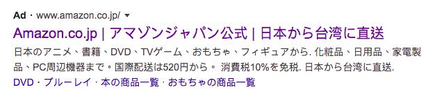 2020年日本亞馬遜官方廣告內容
