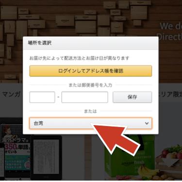 日本亞馬遜設定:選擇配送國家