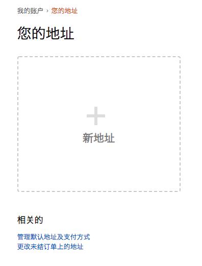日本亞馬遜網站設定:加入新地址