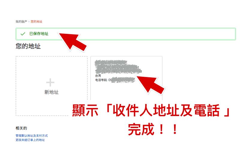 日本亞馬遜網站設定:已保存地址畫面