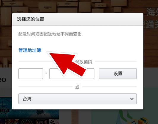 日本亞馬遜網站設定:管理地址簿