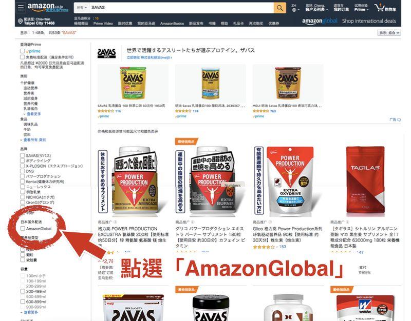 日本亞馬遜網站頁面:點選Amazon Global