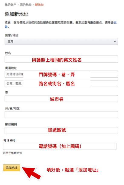 日本亞馬遜網站設定:地址電話資料輸入