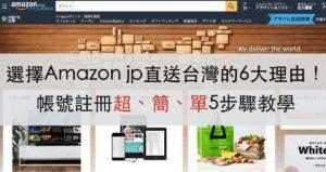 日本亞馬遜註冊教學