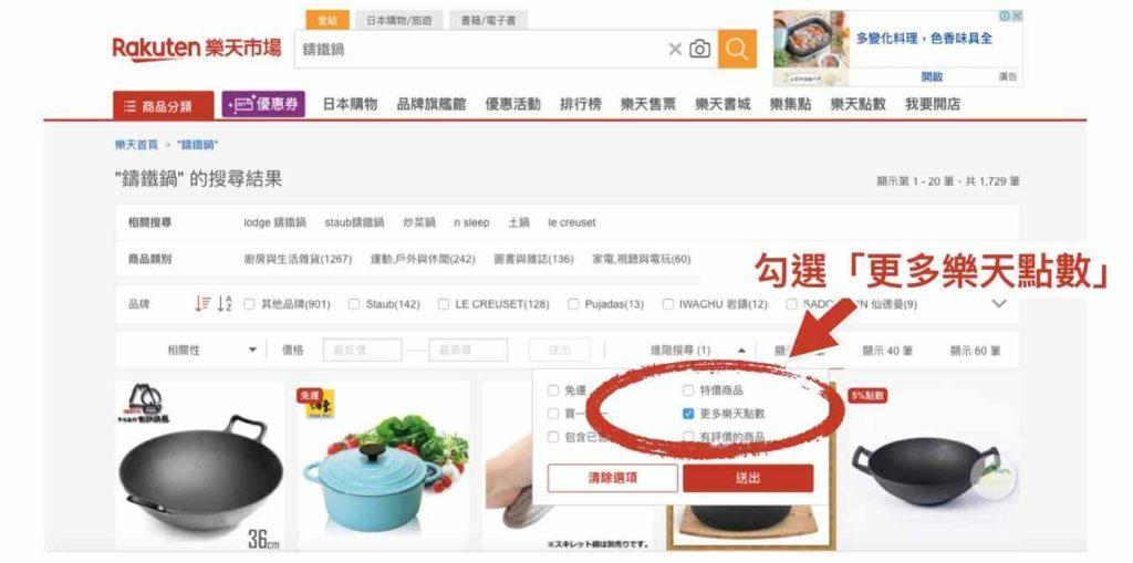 台灣樂天市場 勾選 更多樂天點數