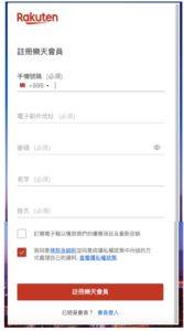 填寫台灣樂天會員註冊資料