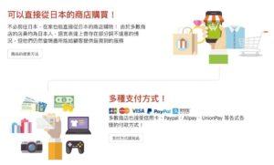 日本樂天市場能將商品從日本直接寄到台灣,並支援多種支付方式