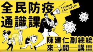 Hahow好學校_免費課程_全民防疫通識課:陳建仁副總統來開講