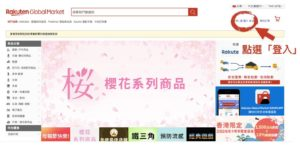 Rakuten Global Market 日本樂天全球站首頁 點選登入