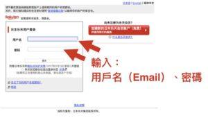 日本樂天市場註冊 會員登入畫面 輸入用戶名和密碼