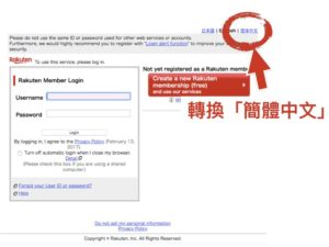 日本樂天市場註冊 會員登入畫面 轉換中文