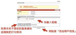 日本樂天市場註冊 添加用戶信息