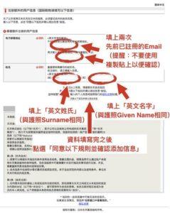 日本樂天市場註冊 註冊 補充會員資料