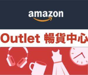 amazon outlet 美國亞馬遜 暢貨中心