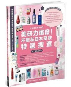 《日本藥妝美研購5》