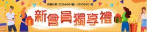 台灣樂天市場 新會員獨享禮
