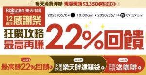 台灣樂天市場12週年感謝祭