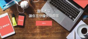 團購表單官網首頁