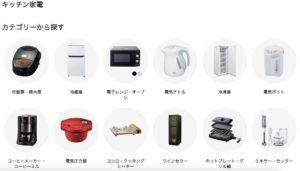 日本亞馬遜必買家電