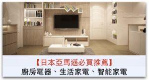 日本亞馬遜必買推薦 廚房電器、生活家電、智能家電_精選圖片