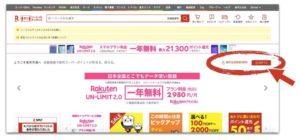 日本樂天市場首頁