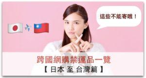 跨國網購禁運品一覽_日本至台灣篇_精選圖片
