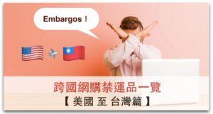 跨國網購禁運品一覽_美國至台灣篇_精選圖片