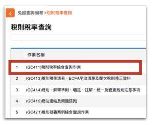 CPT_關港貿單一窗口_稅則稅率綜合查詢作業