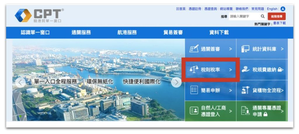 CPT_關港貿單一窗口_進口稅則稅率查詢