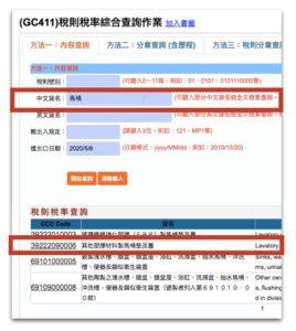 CPT_關港貿單一窗口_輸入中文貨名