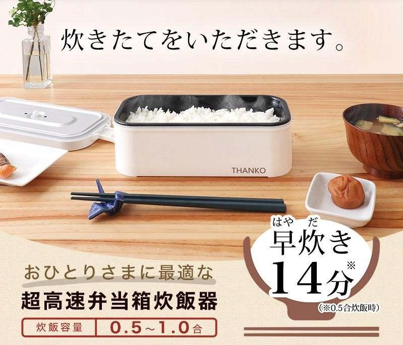 日本亞馬遜必買-廚房電器 THANKO - 便當型電子鍋