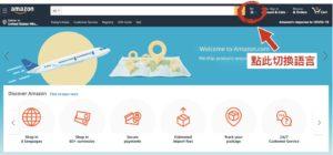amazon首頁_切換語言