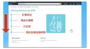 Amazon 商品如何寄到台灣_amazon_出貨流程