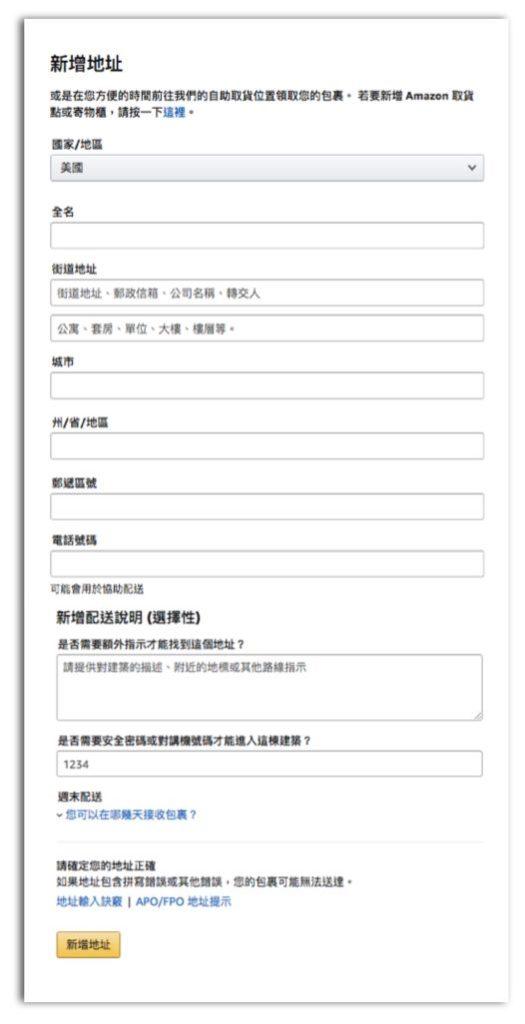 amazon_收件地址填寫_台灣地址或美國集運公司倉庫
