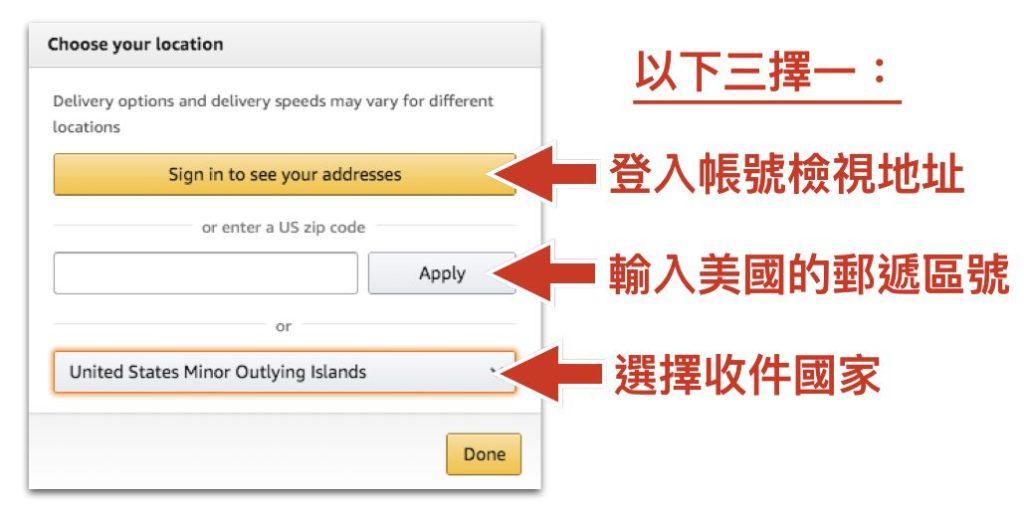 amazon_收件地址設定_帳號登入_美國郵遞區號_選擇國家