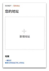 Amazon 商品如何寄到台灣_新增收件地址