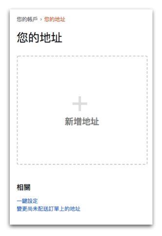 amazon_新增地址