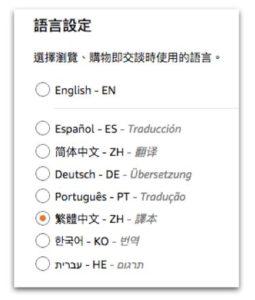 amazon_語言設定_8種語言