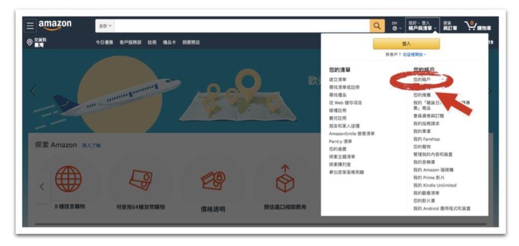 amazon_首頁點選您的帳戶