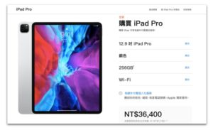 iPad Pro_第四代_12.9吋_Wi-Fi版_256GB_台灣官方購買價格