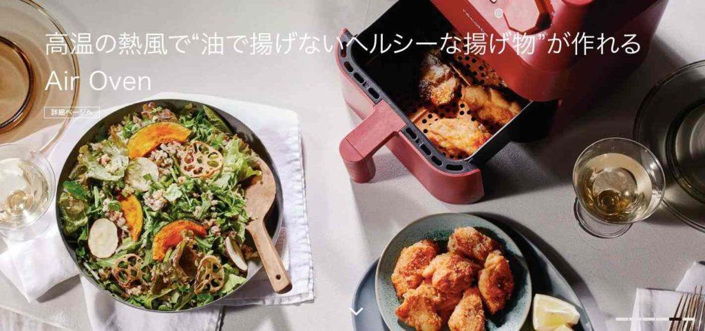 日本亞馬遜必買-廚房電器 récolte 麗克特_Air Oven